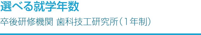 選べる就学年数 卒後研修機関 歯科技工研究所(1年制)