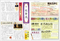 歯誠タイムズ(学校新聞)第1号