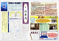 歯誠タイムズ(学校新聞)第2号