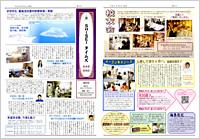 歯誠タイムズ(学校新聞)第4号