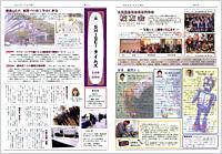 歯誠タイムズ(学校新聞)第5号