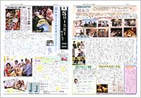 歯誠タイムズ(学校新聞)第7号
