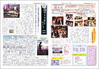 歯誠タイムズ(学校新聞)第8号
