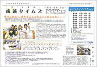 歯誠タイムズ(学校新聞)第9号