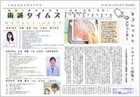 歯誠タイムズ(学校新聞)第10号