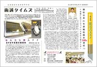 歯誠タイムズ(学校新聞)第11号