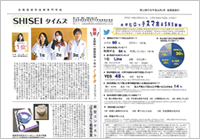 SHISEIタイムズ(学校新聞)第12号