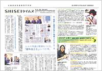SHISEIタイムズ(学校新聞)第13号