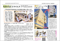 SHISEIタイムズ(学校新聞)第14号