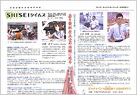 SHISEIタイムズ(学校新聞)第15号