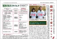 SHISEIタイムズ(学校新聞)第16号