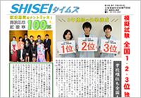 SHISEIタイムズ(学校新聞)第18号