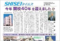 SHISEIタイムズ(学校新聞)第19号