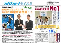 SHISEIタイムズ(学校新聞)第20号