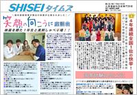 SHISEIタイムズ(学校新聞)第22号
