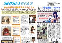 SHISEIタイムズ(学校新聞)第23号