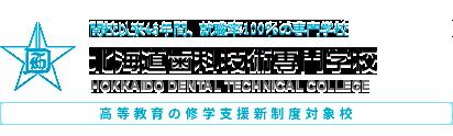 北海道歯科技術専門学校 開校以来42年間、就職率・国家試験合格率100%の専門学校【北海道歯科技術専門学校】-歯科技工士を目指すなら当校へ- 北広島市の北海道歯科技術専門学校です。最新の設備と最高の学習環境を整え、医療人としての人間形成に重点をおいて望まれる歯科技工士の養成に力を注いでおります。
