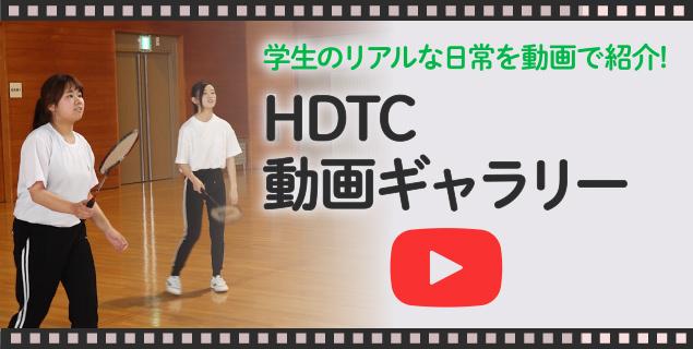 学生のリアルな日常を動画で紹介! HDTC動画ギャラリー